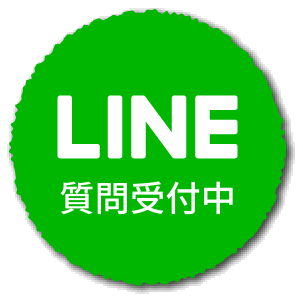 LINE@質問受付中